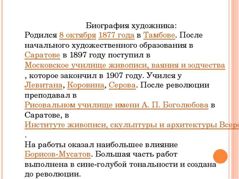 Биография художника: Родился8 октября1877 годавТамбове. После начального ...
