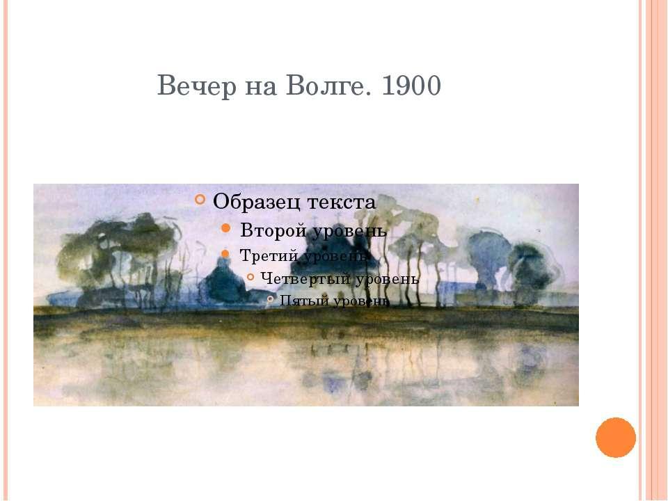 Вечер на Волге. 1900