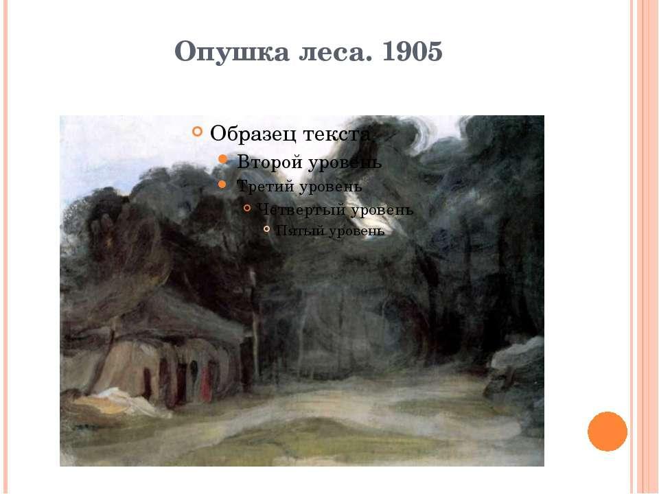 Опушка леса. 1905