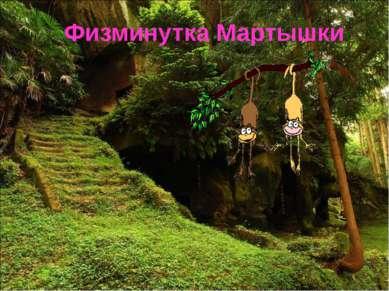 Физминутка Мартышки