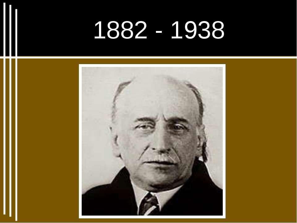1882 - 1938