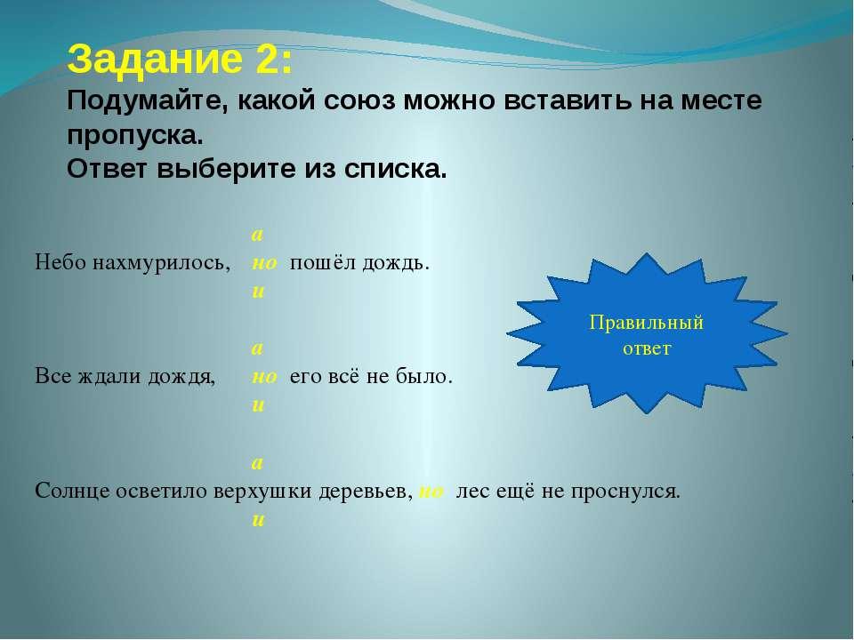 Предлог! Предлог – часть речи, слова которой служат для связи слов в словосоч...
