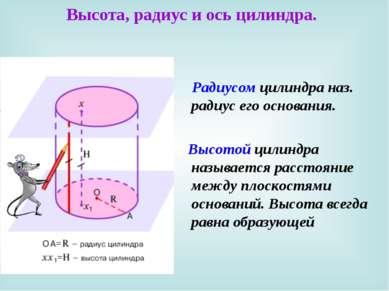 Высота, радиус и ось цилиндра. Радиусом цилиндра наз. радиус его основания. В...