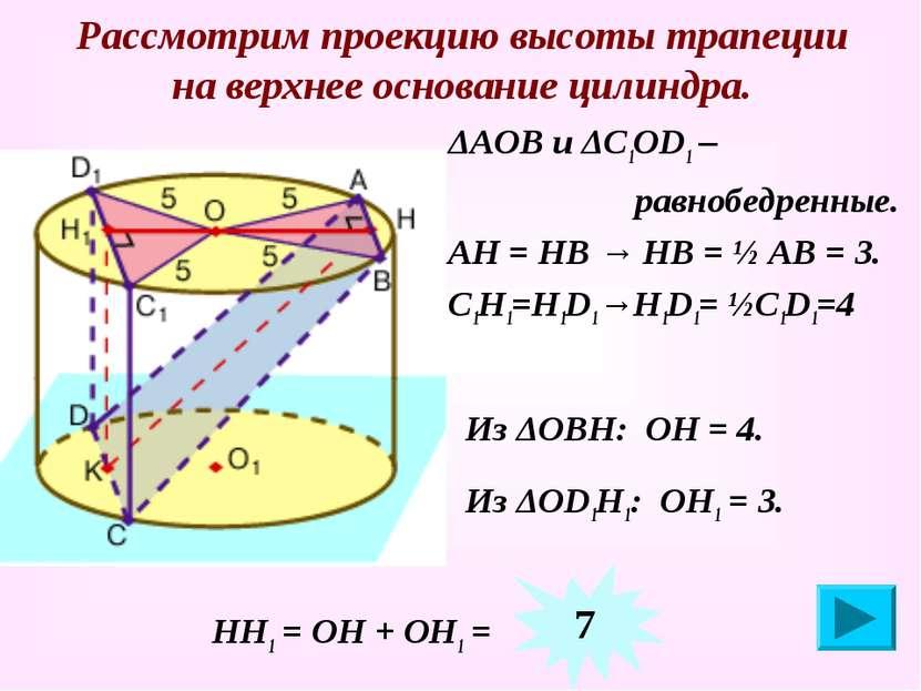 Рассмотрим проекцию высоты трапеции на верхнее основание цилиндра. ΔАОВ и ΔС1...