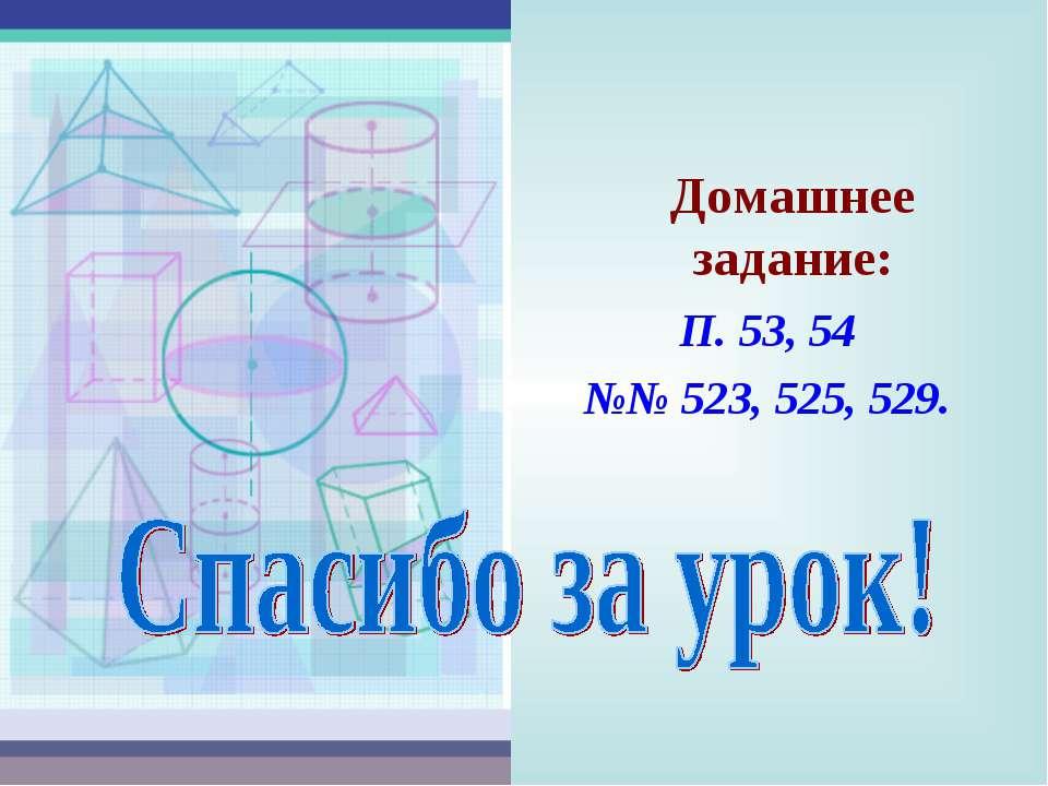 Домашнее задание: П. 53, 54 №№ 523, 525, 529.