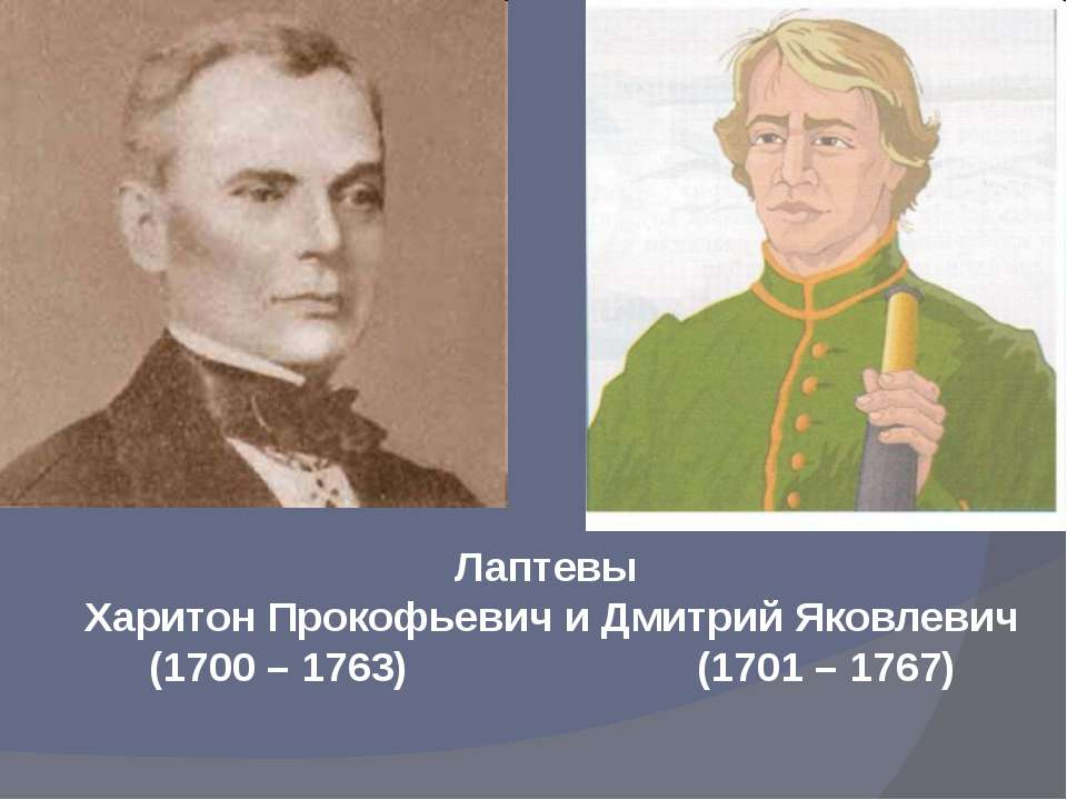 Море Лаптевых, названо в честь Лаптева Дмитрия Яковлевича(1701 – 1767) и Хари...