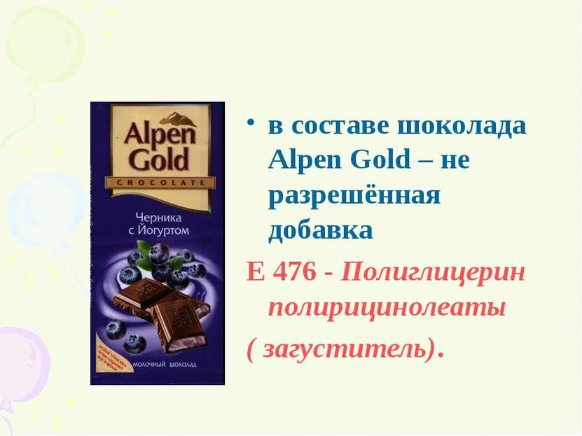 в составе шоколада Alpen Gold – не разрешённая добавка Е 476 - Полиглицерин п...