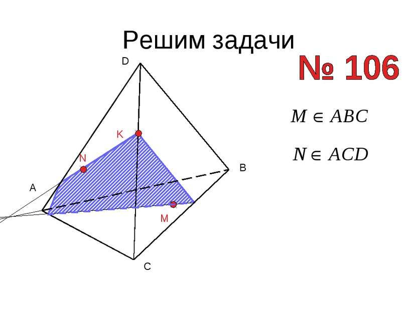 Решим задачи A B C D M N K
