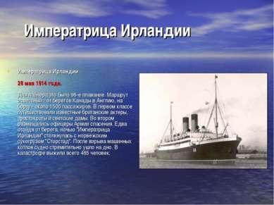 Императрица Ирландии Императрица Ирландии 28 мая 1914 года. Для лайнера это б...