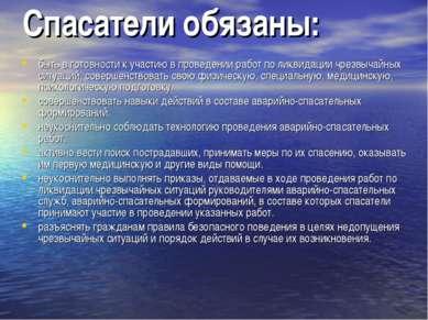 Спасатели обязаны: быть в готовности к участию в проведении работ по ликвидац...
