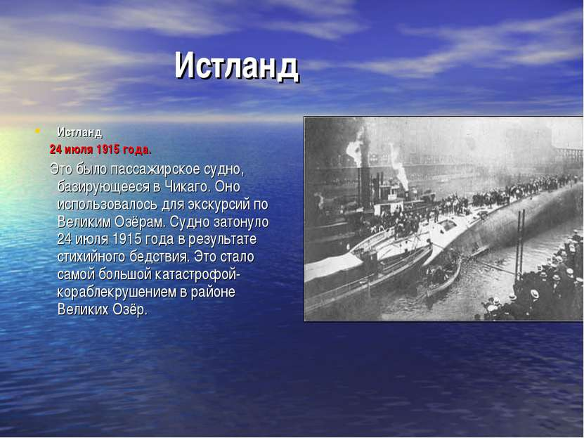 Истланд Истланд 24 июля 1915 года. Это было пассажирское судно, базирующееся ...