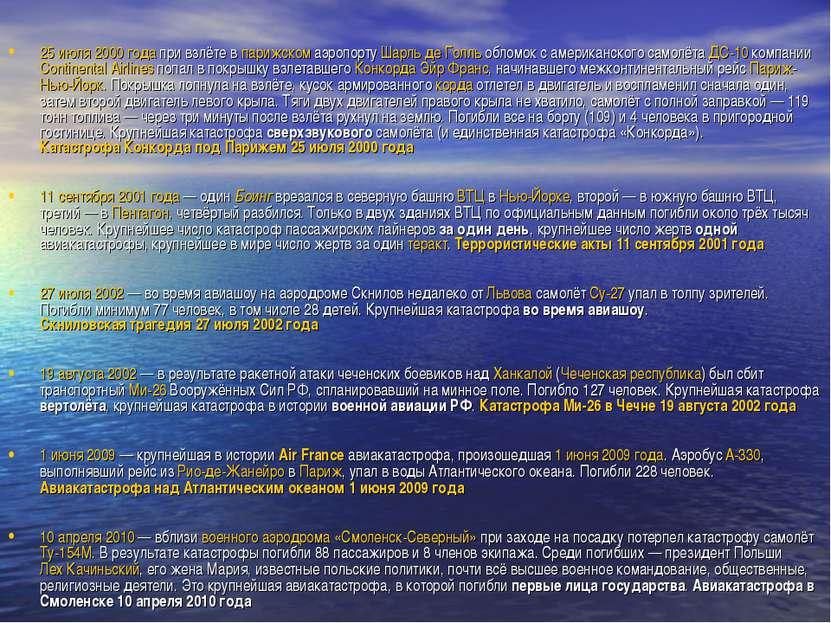 25 июля 2000 года при взлёте в парижском аэропорту Шарль де Голль обломок с а...