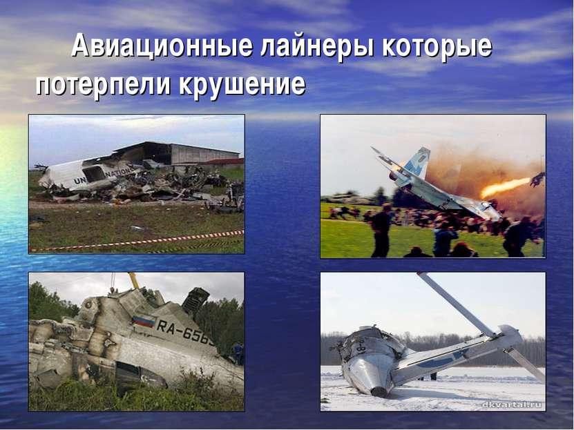 Авиационные лайнеры которые потерпели крушение