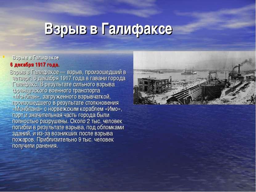 Взрыв в Галифаксе Взрыв в Галифаксе 6 декабря 1917 года. Взрыв в Галифаксе — ...