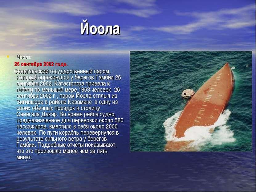 Йоола Йоола 26 сентября 2002 года. Сенегальский государственный паром, которы...