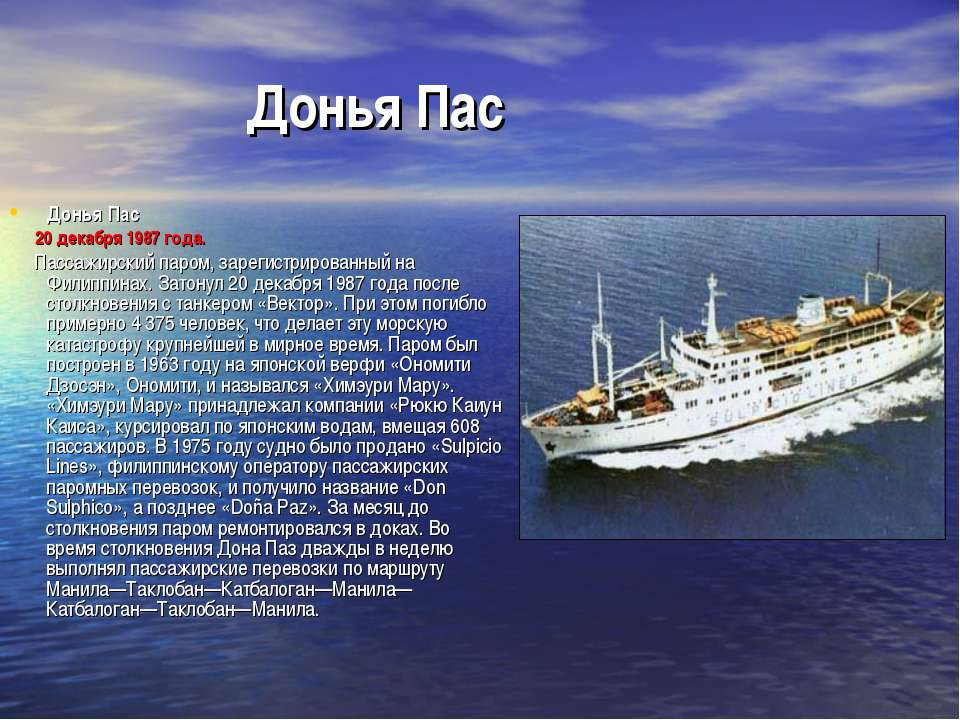 Донья Пас Донья Пас 20 декабря 1987 года. Пассажирский паром, зарегистрирован...