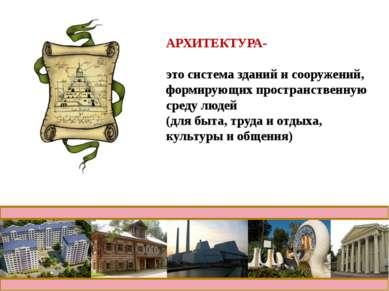 АРХИТЕКТУРА- это система зданий и сооружений, формирующих пространственную ср...