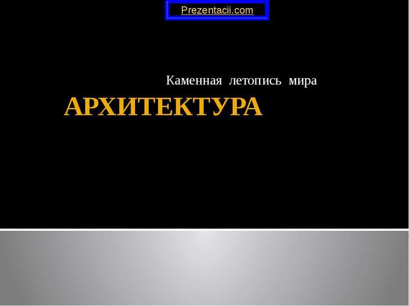 АРХИТЕКТУРА Каменная летопись мира Prezentacii.com