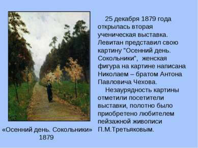 «Осенний день. Сокольники» 1879 25 декабря 1879 года открылась вторая учениче...