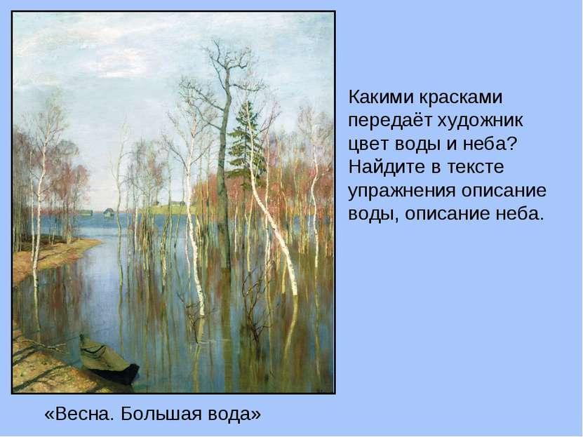 «Весна. Большая вода» Какими красками передаёт художник цвет воды и неба? Най...