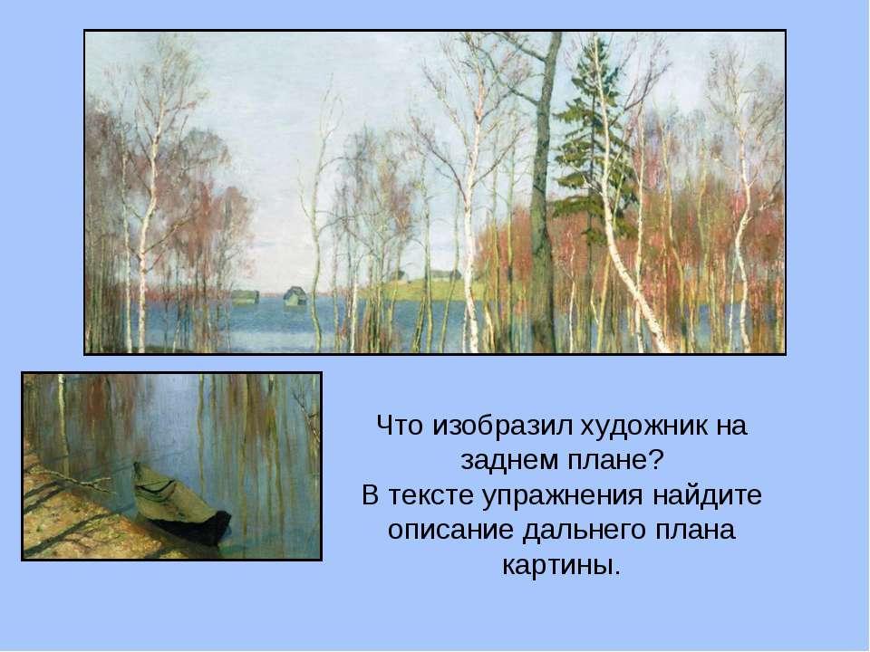 Что изобразил художник на заднем плане? В тексте упражнения найдите описание ...