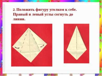 2. Положить фигуру уголком к себе. Правый и левый углы согнуть до линии.
