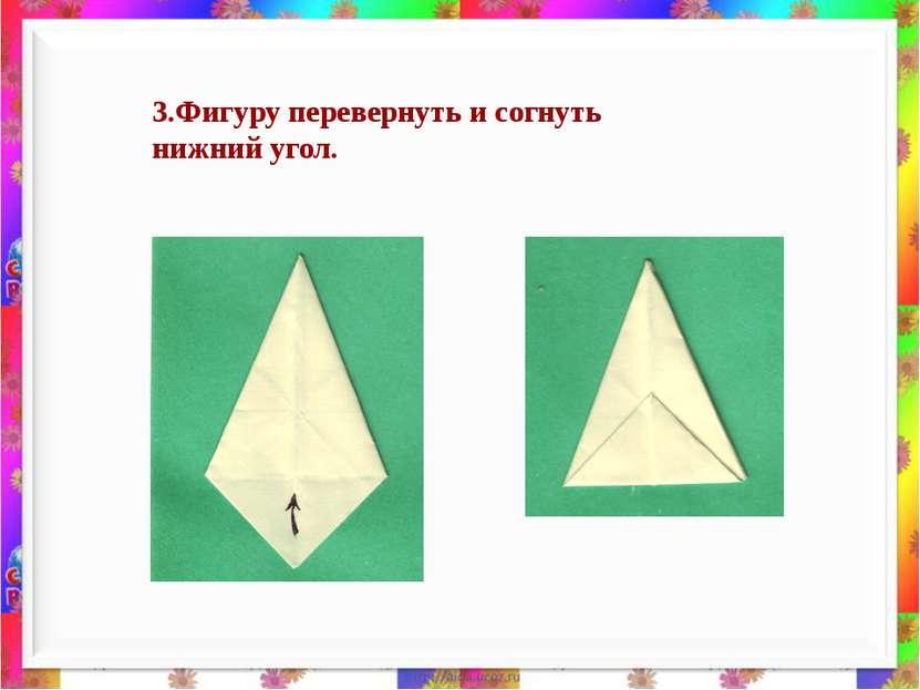 3.Фигуру перевернуть и согнуть нижний угол.