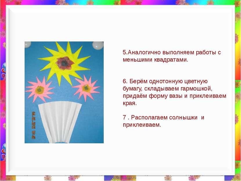 5.Аналогично выполняем работы с меньшими квадратами. 6. Берём однотонную цвет...