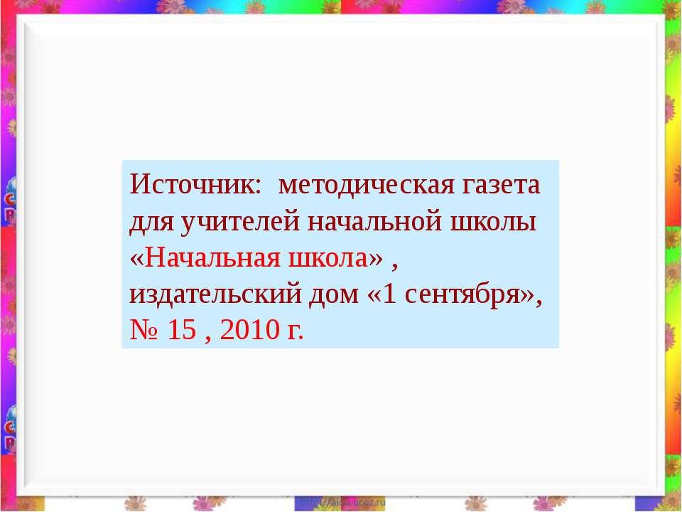 Источник: методическая газета для учителей начальной школы «Начальная школа» ...
