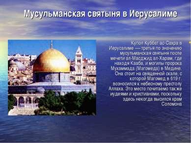 Мусульманская святыня в Иерусалиме Купол Куббат ас-Сахра в Иерусалиме — треть...