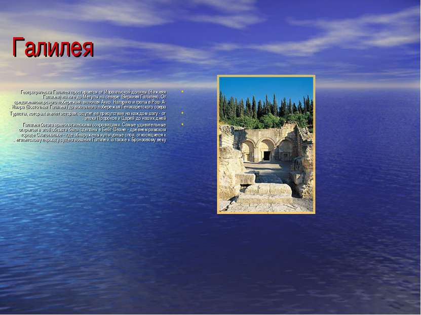 Галилея Географически Галилея простирается от Израильской долины (Нижняя Гали...