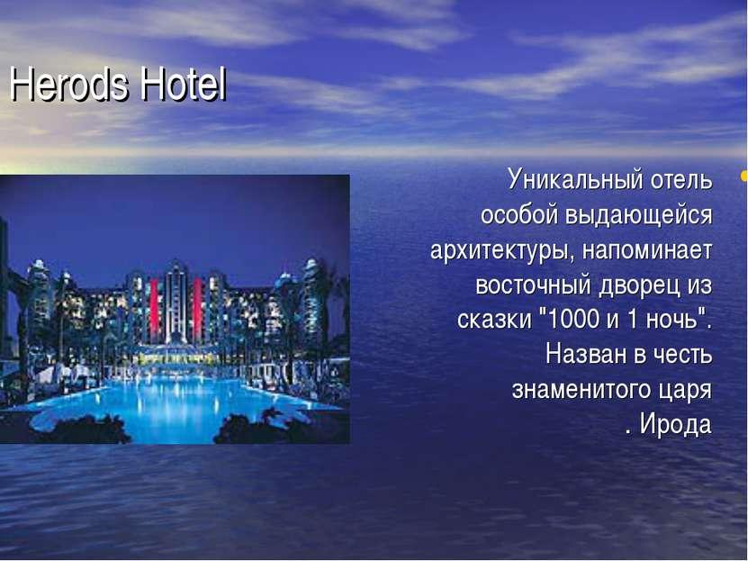 Herods Hotel Уникальный отель особой выдающейся архитектуры, напоминает восто...