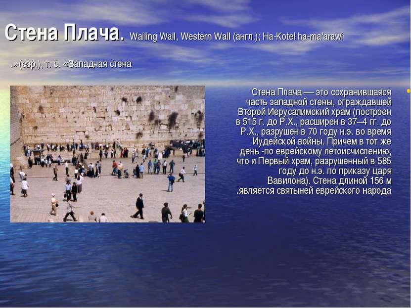 Стена Плача. Wailing Wall, Western Wall (англ.); Ha-Kotel ha-ma'arawi (евр.),...
