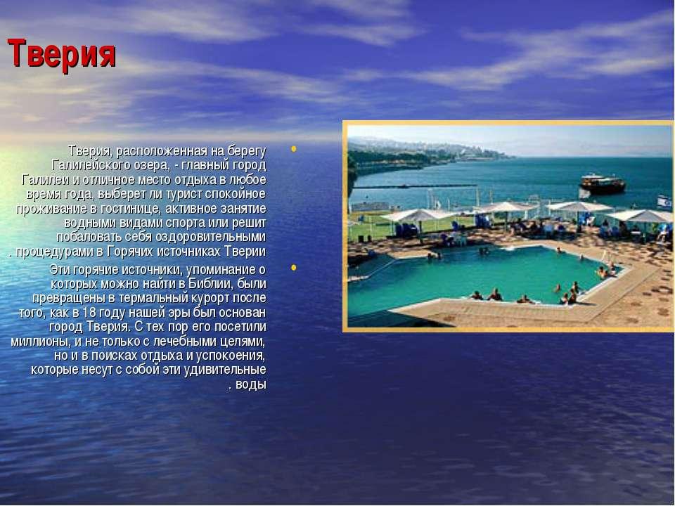 Тверия Тверия, расположенная на берегу Галилейского озера, - главный город Га...