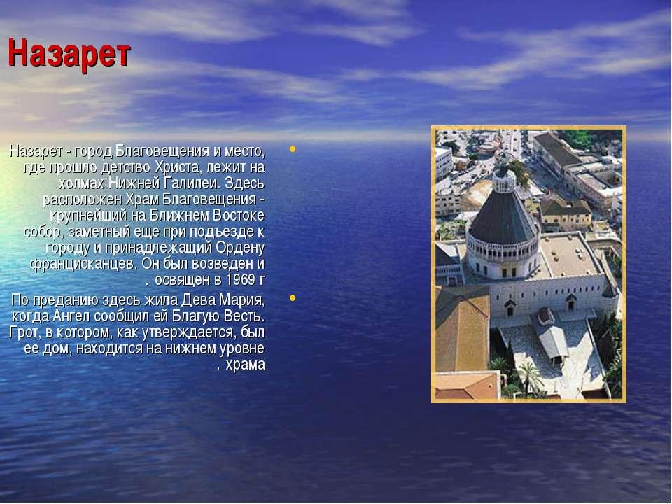 Назарет Назарет - город Благовещения и место, где прошло детство Христа, лежи...