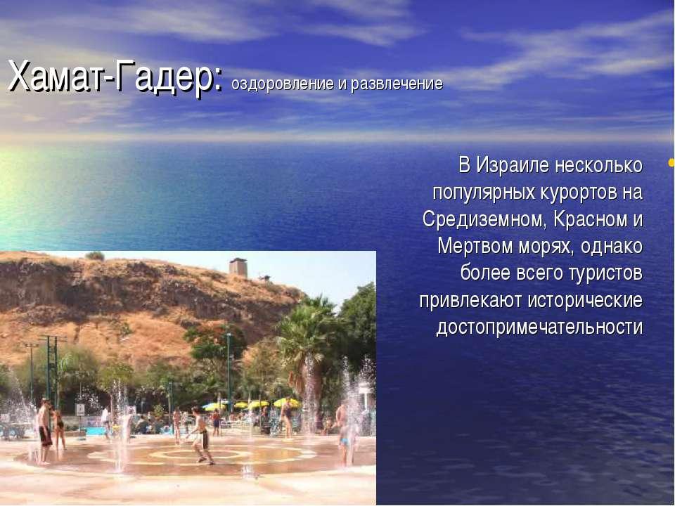 Хамат-Гадер: оздоровление и развлечение В Израиле несколько популярных курорт...