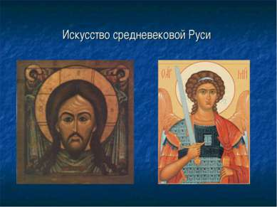 Искусство средневековой Руси