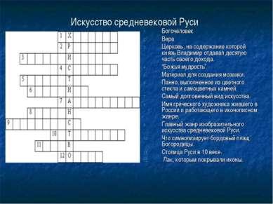 Искусство средневековой Руси Богочеловек Вера Церковь, на содержание которой ...