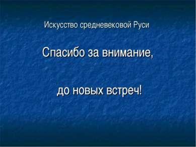 Искусство средневековой Руси Спасибо за внимание, до новых встреч!