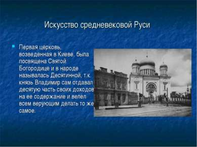 Искусство средневековой Руси Первая церковь, возведенная в Киеве, была посвящ...