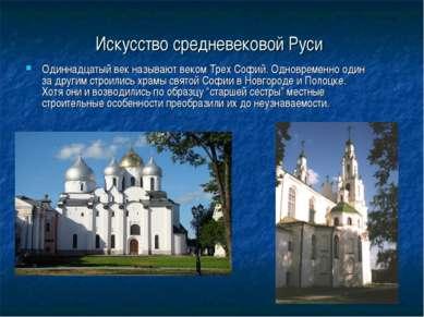Искусство средневековой Руси Одиннадцатый век называют веком Трех Софий. Одно...