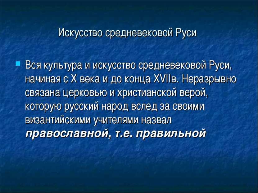 Искусство средневековой Руси Вся культура и искусство средневековой Руси, нач...