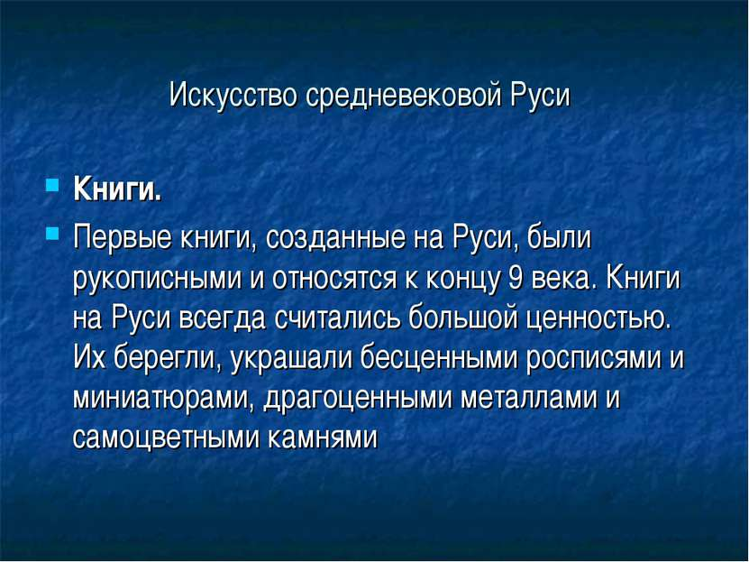Искусство средневековой Руси Книги. Первые книги, созданные на Руси, были рук...