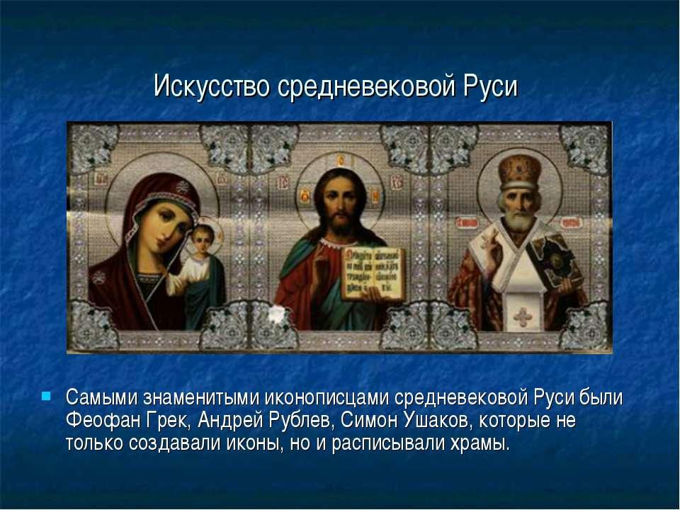 Искусство средневековой Руси Самыми знаменитыми иконописцами средневековой Ру...
