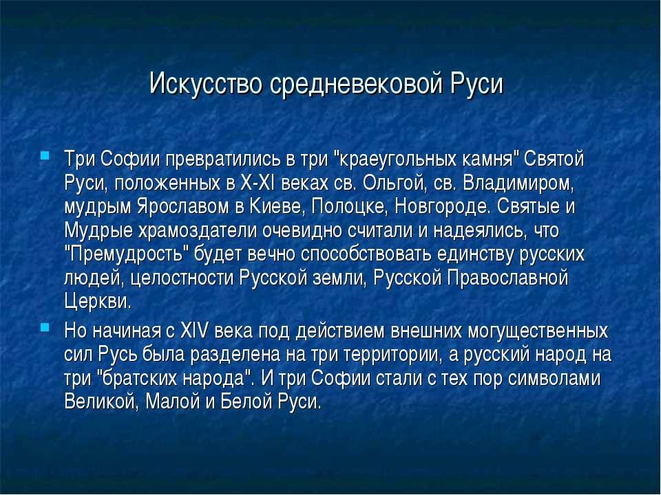 """Искусство средневековой Руси Три Софии превратились в три """"краеугольных камня..."""