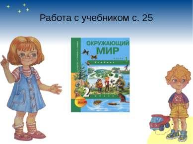 Работа с учебником с. 25