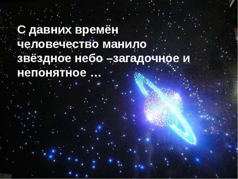 С давних времён человечество манило звёздное небо –загадочное и непонятное …
