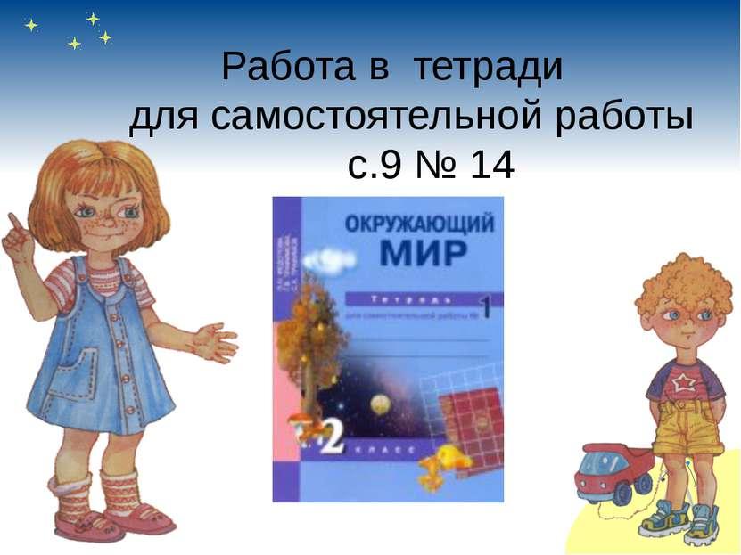 Работа в тетради для самостоятельной работы с.9 № 14