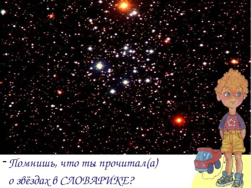 Помнишь, что ты прочитал(а) о звёздах в СЛОВАРИКЕ?
