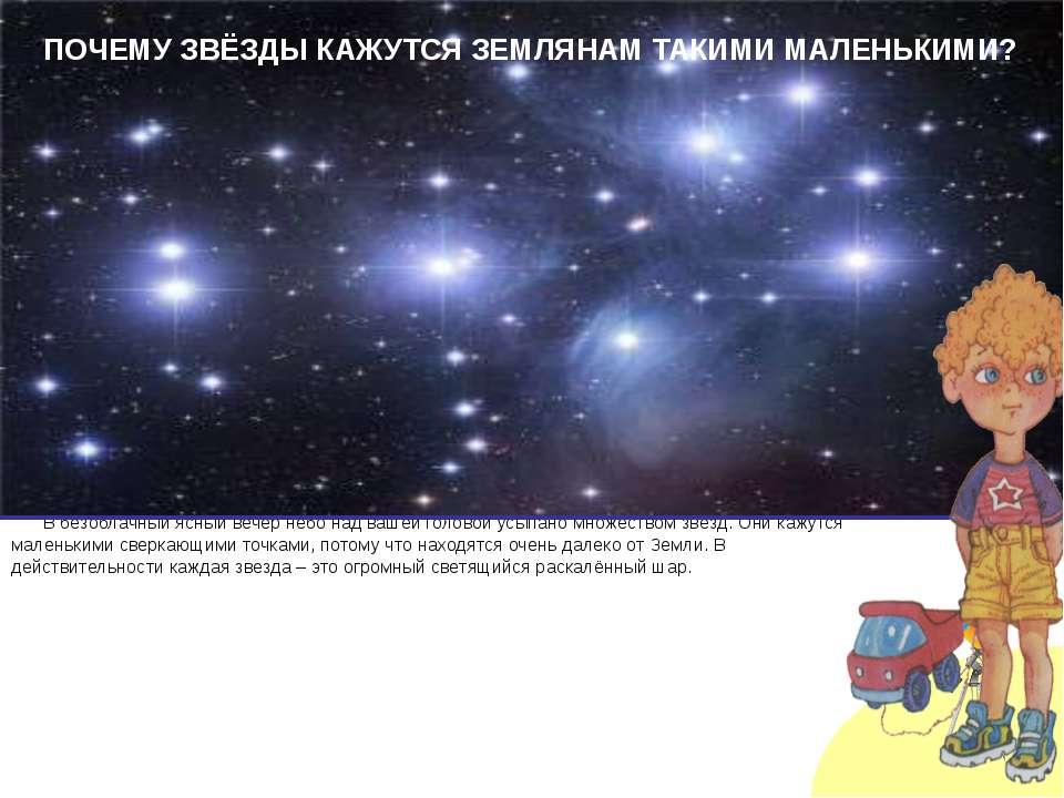 В безоблачный ясный вечер небо над вашей головой усыпано множеством звёзд. Он...